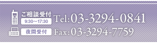 Tel:03-3294-0841 ご相談受付9:30〜17:30 Fax:03-3294-7759 夜間受付