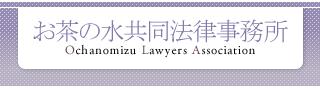 お茶の水共同法律事務所 Ochanomizu Lawyers Association