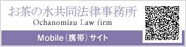 お茶の水共同法律事務所 Mobile(携帯)サイト